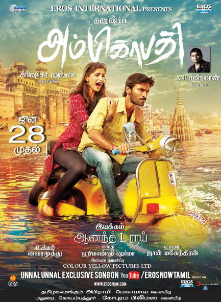 Ambikapathy Film Release Date Poster