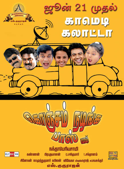 Konjam Nadinga Boss Movie on 21st June Poster