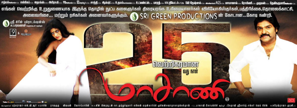 Maasani 25th Day Poster