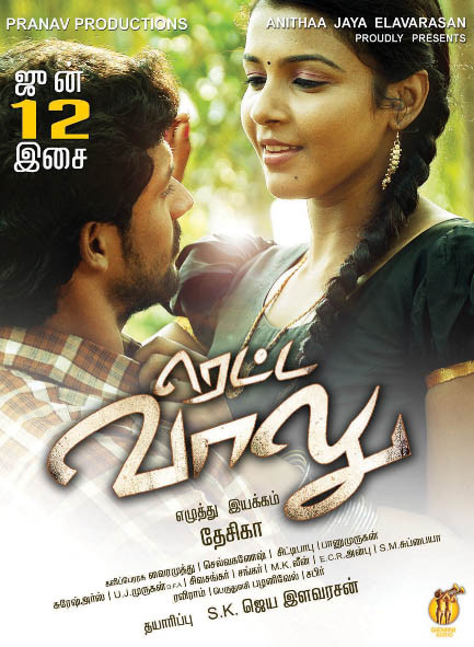 Retta Vaalu Audio Release Poster