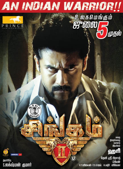 Singam 2 Releasing on July 5th Poster