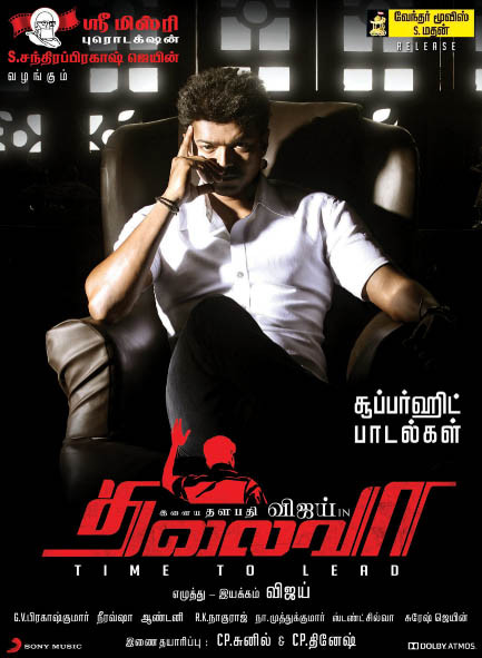 Thalaivaa Trailer Shaking You Tube