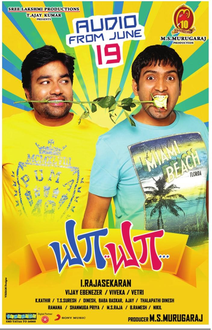 Ya Ya Movie Audio Releasing on 19th June & Poster