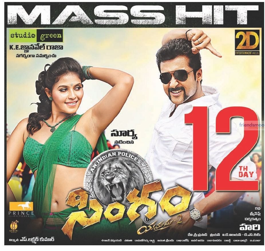Surya's Singam 12th Day Poster