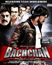 "Sudeep 'upcoming tollywood revenge drama based movie ""Bachchan"""