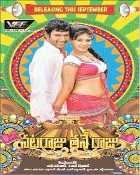 """VISHAL KRISHAN' new telugu film """"Nataraju Thane Raju """""""