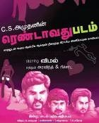 "VIMAL'S NEW TAMIL MOVIE ""Rendavathu Padam"""