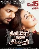 "JAI AND NAZRIYA NAZIM NEW TAMIL MOVIE""Thirumanam Ennum Nikkah"""