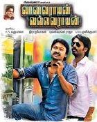 "KRISHNA'S TAMIL NEW FILM ""Vanavarayan Vallavarayan"""
