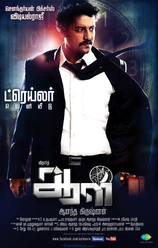 Aal Movie New Poster
