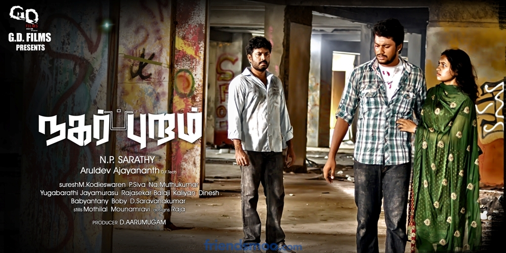 Akhil's Nagarpuram Movie New Poster-Friendsmoo