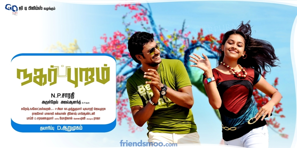 Akhil's Nagarpuram Movie New Poster-Friendsmoo