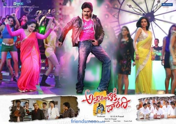 Attarintiki Daredi Movie New Stills | Telugu Cinema News ...