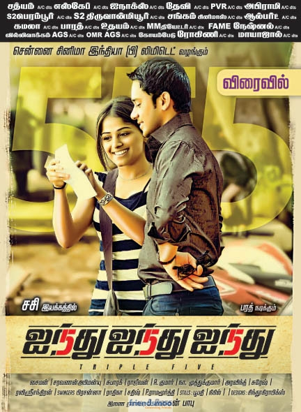 Bharath's 555 Releasing Soon Poster