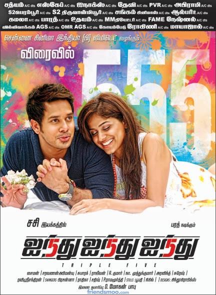 Bharath's 555 Movie New Poster
