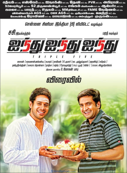 Bharath's 555 Movie Poster