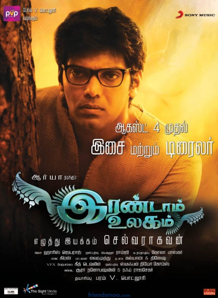 Irandam Ulagam Trailer on August 4th