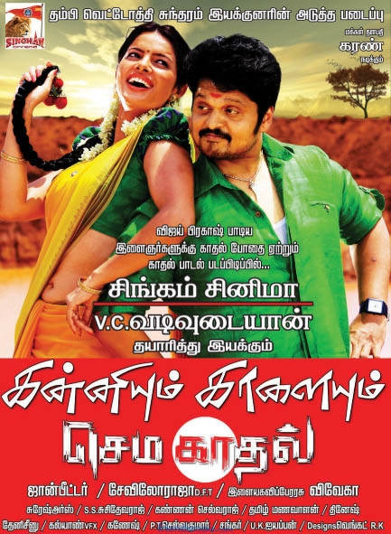 Kanniyum Kaalaiyum Sema Kadhal Movie Poster