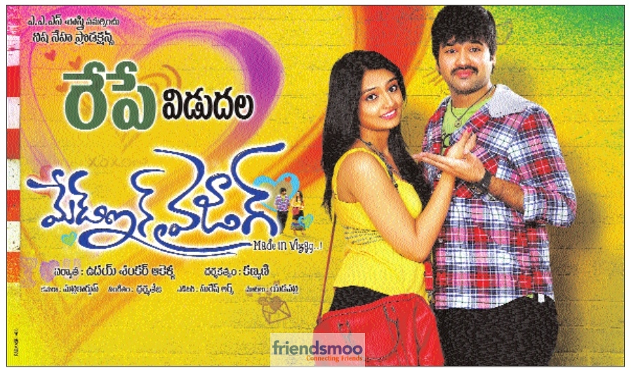 Made In Vizag Releasing Tomorrow Poster