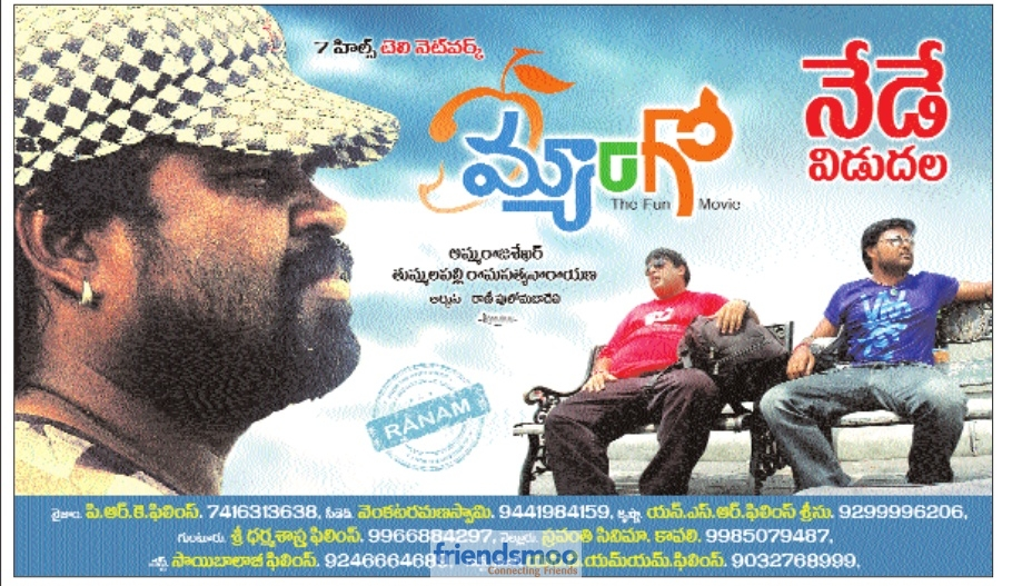 Mango Movie Releasing Today