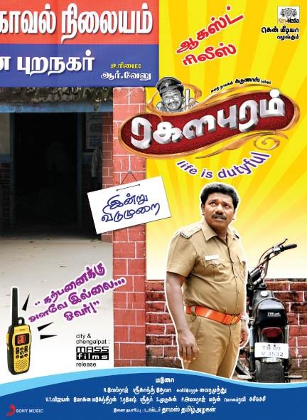 Ragalapuram Latest Movie Poster