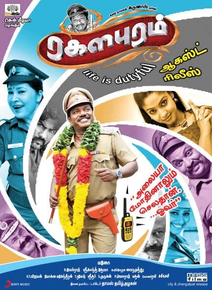 Ragalapuram Releasing On August