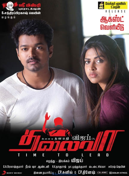 Thalaivaa Releasing Movie Releasing This August
