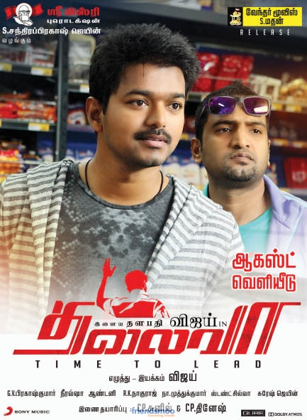 Thalaivaa Releasing On August Poster