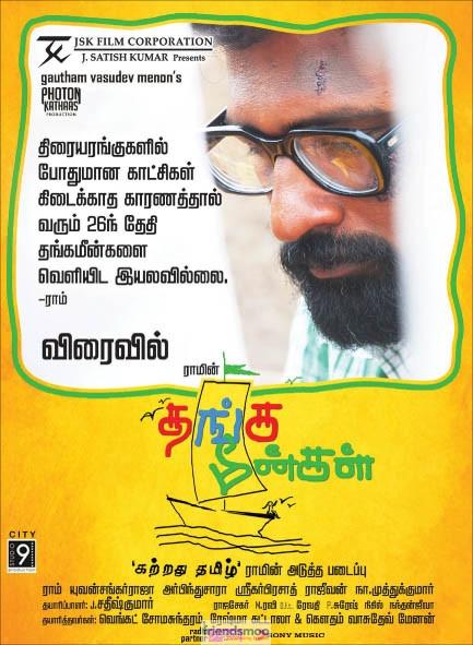Thanga Meengal Postponed Poster