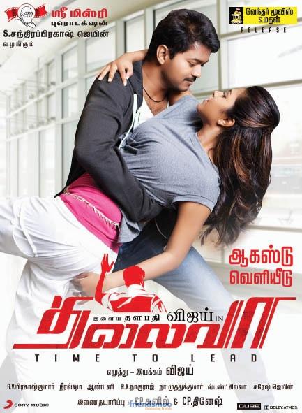 Vijay and Amala Paul's Thalaivaa Poster