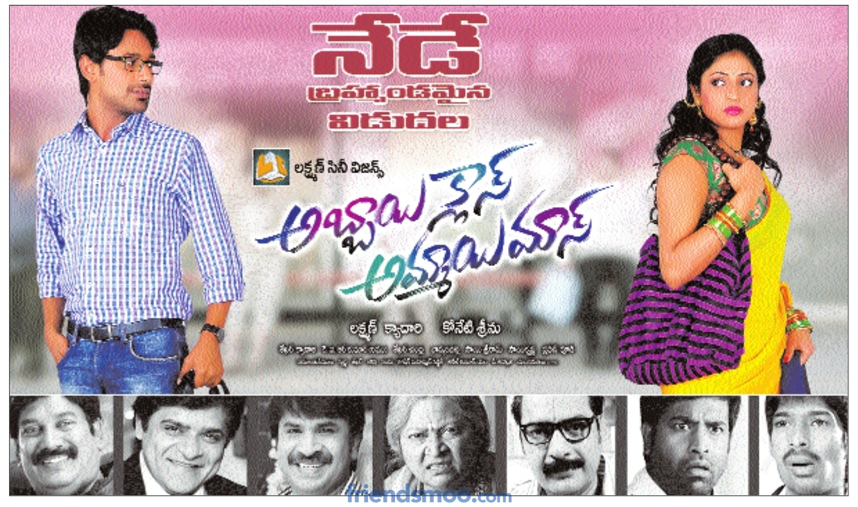 Abbai Class Ammai Mass Releasing Today Poster