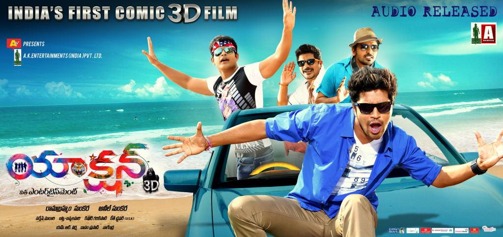 Allari Naresh 3D Got CBFC A Certificate.