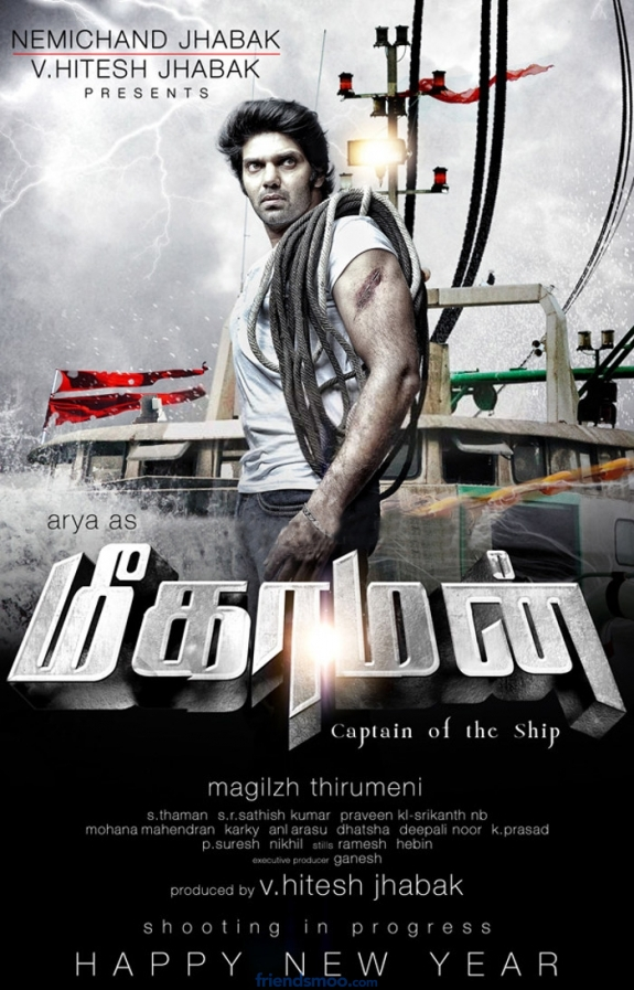 Arya Meegaman Movie First Look Poster