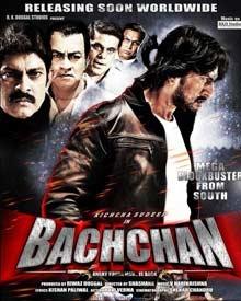 "Sudeep 'upcoming tollywood revenge drama based movie ""Bachchan"""