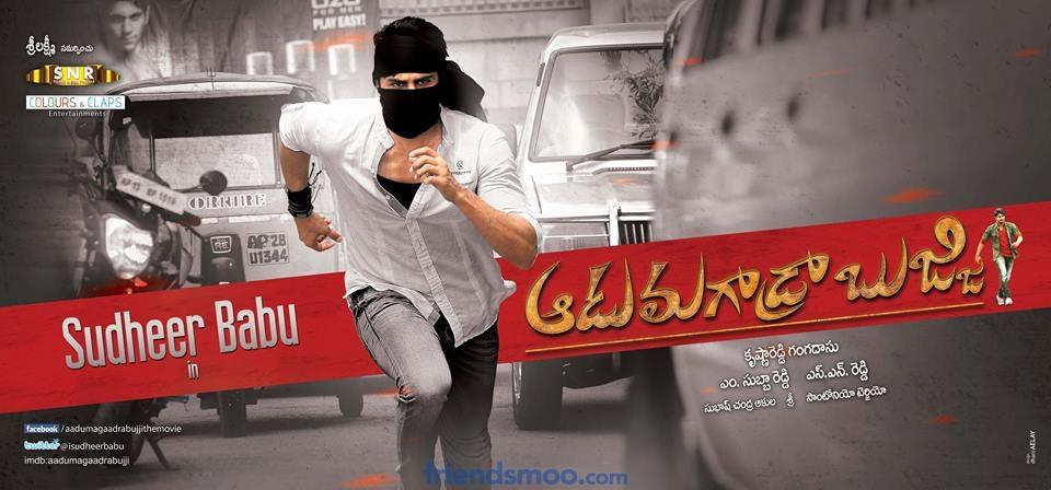 Aadu Magaadra Bujji Movie First Look Poster