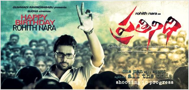 Nara Rohit's Prathinidi First Look Poster