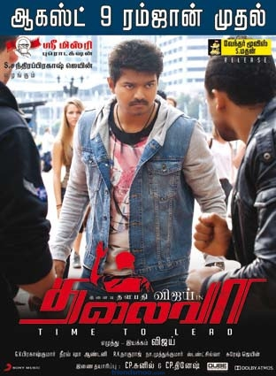 Thalaivaa Movie Releasing on August 9th