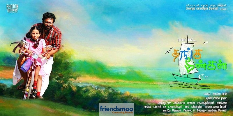 Thanga Meengal & Ponmaalai Pozhudhu not releasing on July26