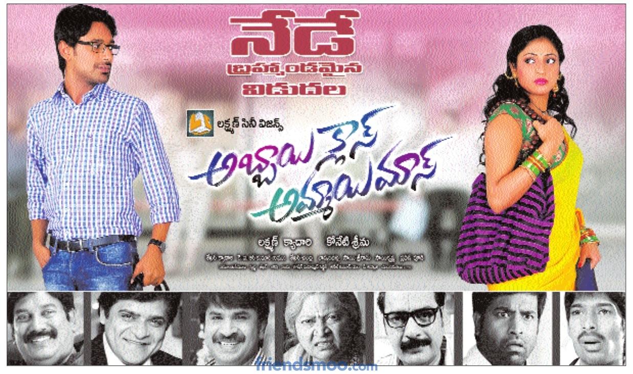 Abbai Class Ammai Mass Releasing Today Poster